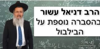 Rabbino Daniel Asor