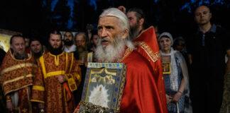 Схимонаха Сергия