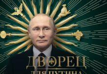 Putin and the Gelendzhik resort