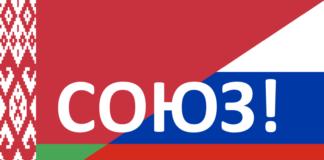Unione russo bielorussa