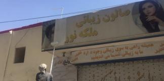 Afghanistan saloni di bellezza