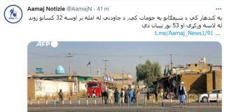 Attentato a Kandahar